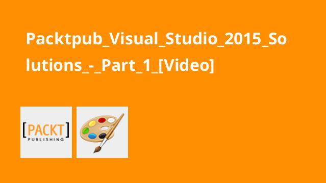 آموزش راه حل های Visual Studio 2015 – قسمت اول